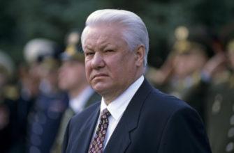 Первый Президент России Ельцин Борис Николаевич