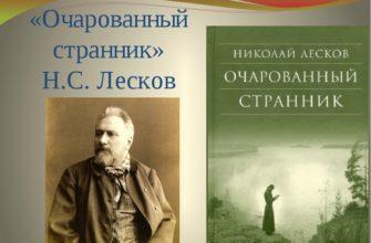 Повесть Н. С. Лескова «Очарованный странник»