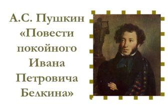 Произведение А.С. Пушкина «Повести Белкина»