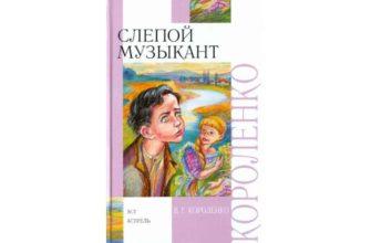 Произведение В. Г. Короленко «Слепой музыкант»