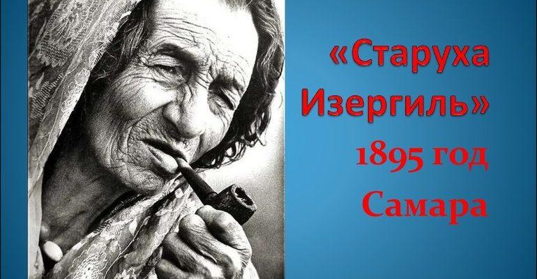 Рассказ М. Горького «Старуха Изергиль»
