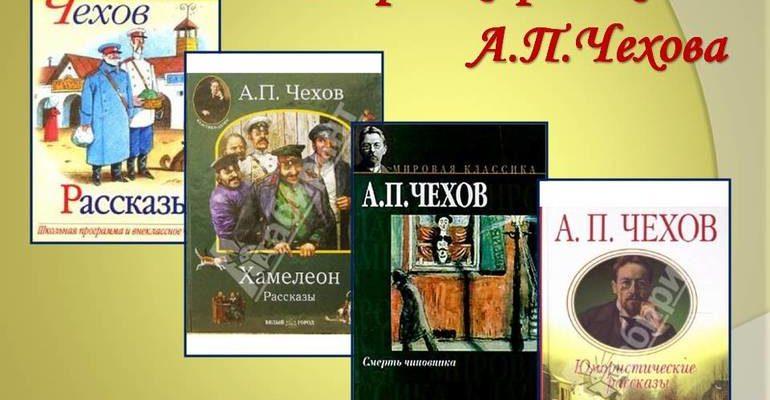 Рассказы А. Чехова