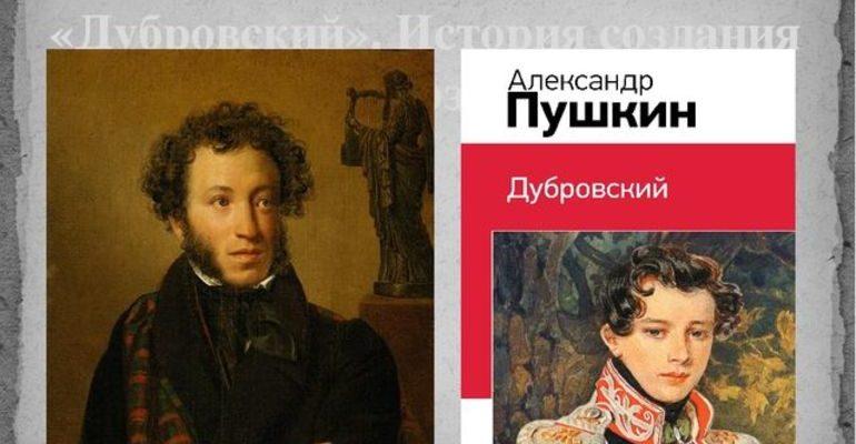 Роман Александра Пушкина «Дубровский»
