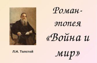 Роман -эпопея «Война и мир»