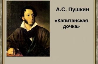 Роман «Капитанская дочка» А.С. Пушкина
