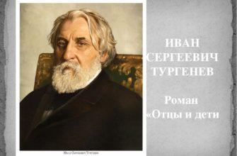 Роман «Отцы и дети» (1861)