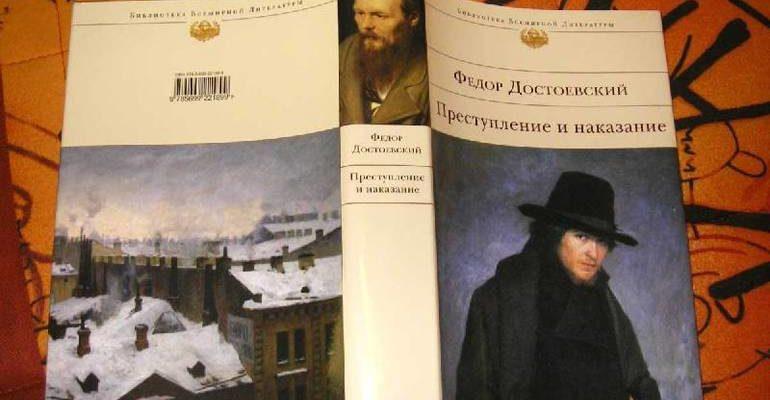 Роман «Преступлении и наказании»