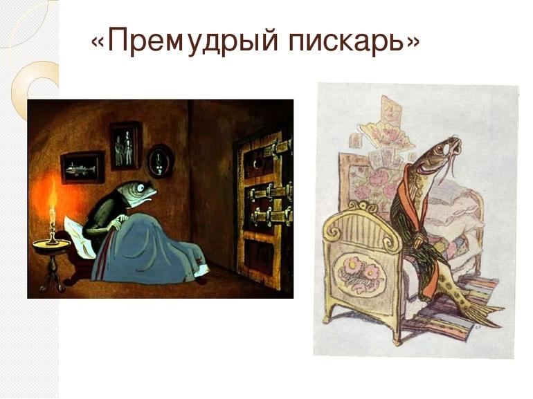 Анализ сказки Салтыкова-Щедрина «Премудрый пескарь ...