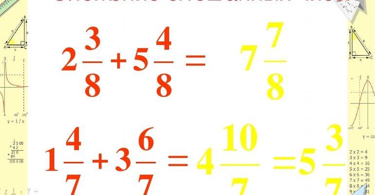 Сложение смешанных чисел