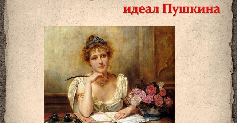 сочинение татьяна нравственный идеал пушкина