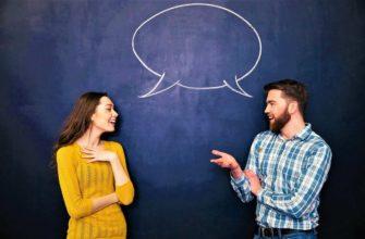 Как составить диалог по русскому языку