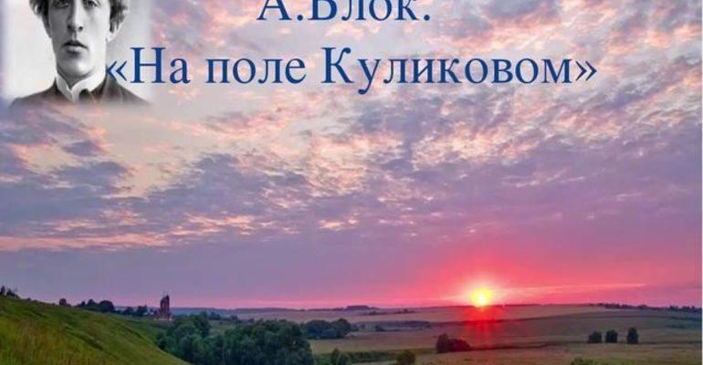 Стихотворение Александра Блока «На поле Куликовом»