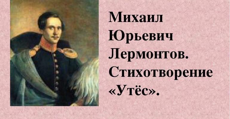 Стихотворение Лермонтова «Утес»