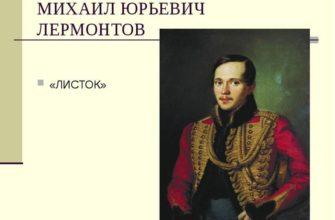 Стихотворение М. Ю. Лермонтова «Листок»