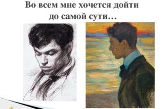 Стихотворение «Во всём мне хочется дойти до самой сути»