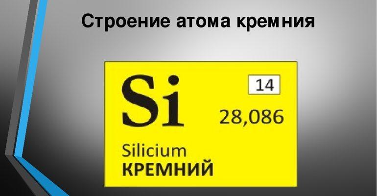 Строения атома кремния