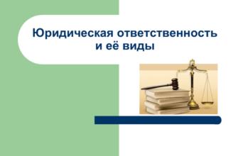 Юридическая ответственность и ее виды