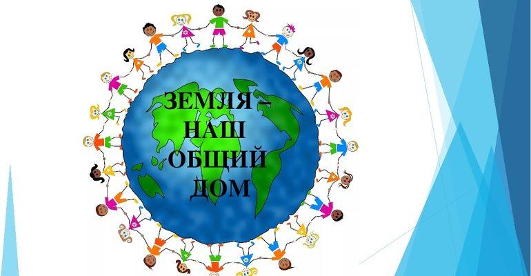 Земля наш общий дом (окружающий мир 2 класс)