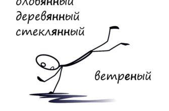 Значение суффикса еньк суффикс ие